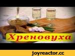 Хреновуха. Рецепт приготовления.,Howto,,Рецепты домашнего алкоголя проверенные на собственном организме Подписывайтесь http://www.youtube.com/user/alkofan1984?sub_confirmation=1 Вконтакте http://vk.com/alkofan1984 Фейсбук https://www.facebook.com/alkofan1984 Одноклассники http://www.odnoklassniki.ru